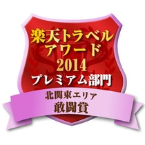 楽天トラベルアワード2014受賞宿
