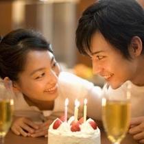 【アニバーサリープラン★2食付】大切な方のお祝いに♪ケーキとスパークリングワインの特典付き