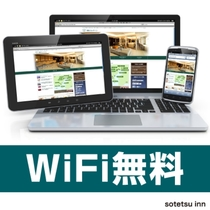 全室Wi-FI利用可