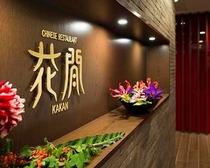 ◇中国料理「花閒」