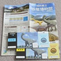 *恐竜博物館チケット