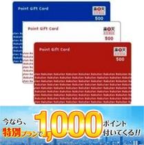 楽天ポイントギフトカード☆1000円分プレゼント!