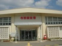 日本最西端の空港『与那国空港』