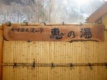 惠の湯看板