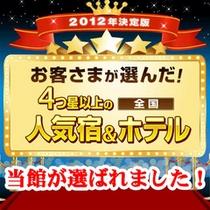 新4つ星★★