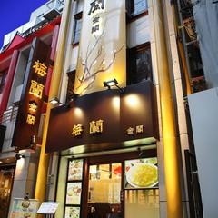 【横浜中華街の有名店<梅蘭>様と夢のコラボ☆】*3種類から選べる夕食&<朝食>付プラン