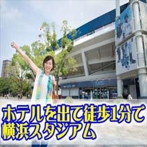 横浜スタジアムまですぐ♪
