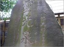 霊光泉(りょうこうせん)の石碑