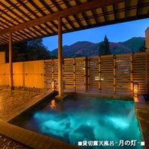 ■貸切風呂-月の灯-■