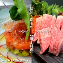 ■信州3大美味懐石■
