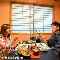■個室お食事処■