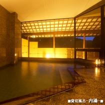 ■貸切風呂・内湯■