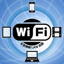無線LANのフリースポットを全客室に完備