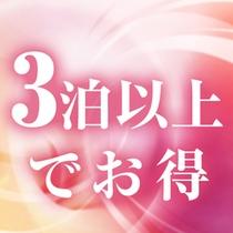 連泊プラン(3)