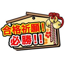 受験生応援プラン(絵馬)