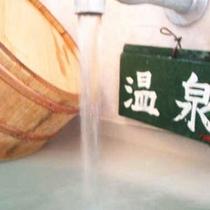 源泉掛け流しPH8.99の良質の温泉