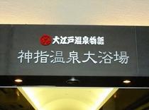 神指温泉は「コウザシオンセン」と読みます(^^)