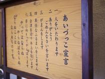 会津若松市内の数か所に設置されている【あいづっこ宣言】当館大浴場前にございます。