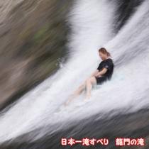 日本一滝すべり・龍門の滝03