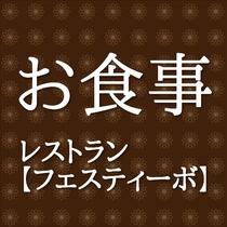 レストラン【フェスティーボ】にて、シェフ自慢のお料理をご堪能ください。