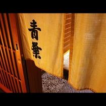 ◆お風呂はすべて貸切制となっているので気兼ねなく天然温泉を楽しんでいただけます♪
