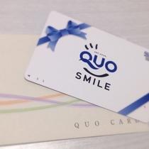 ■QUOカードプラン