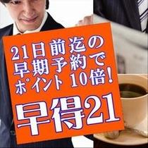 【プラン】早得21
