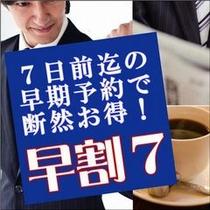 【プラン】早期得割7