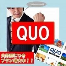 ☆クオカード付きプラン☆