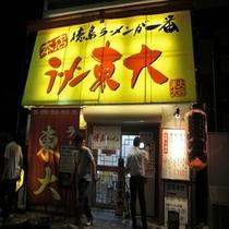 ◆徳島ラーメン有名店【東大ラーメン】◆