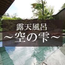 ■【男性露天風呂】