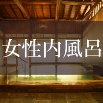 ■【女性内風呂】