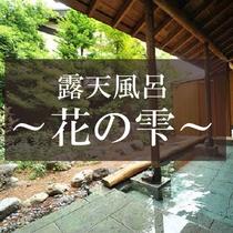 ■【女性露天風呂】