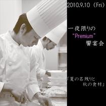 *中路シェフによるプレミアム饗宴会は9/10(金)限定!