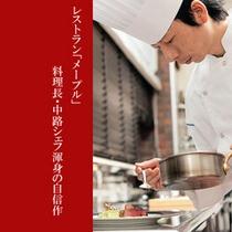レストラン「メープル」料理長・中路シェフ