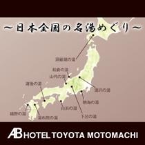 [日本全国名湯めぐり] 日本各国の名湯を本物の様に楽しめる大浴場を月替わりでご用意しております。