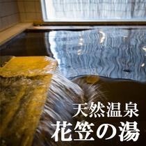 男女別天然温泉「花笠の湯」