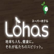 スーパーホテルの最大のコンセプトは【Lohas】