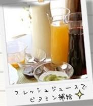 朝食〜フレッシュジュース〜