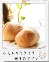 朝食〜焼き立てパン〜