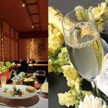 *スパークリングワイン&特別和洋創作ディナー』を満喫♪