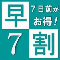 ★早割7プラン★