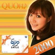 ★QUOカード2000円★