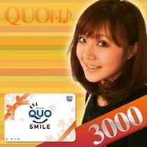 ★QUOカード3000円★