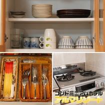 調理器具・食器類も充実
