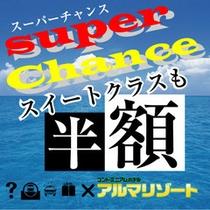 スーパーチャンス.jpg