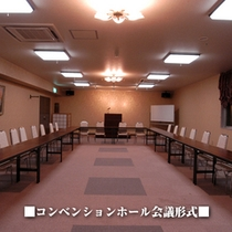 ■コンベンションホール会議形式■