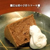■若女将の手作りケーキ■
