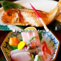 ■季節のお料理イメージ2■