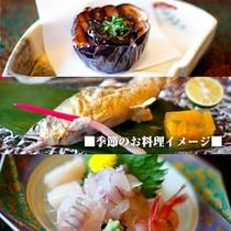 ■季節のお料理イメージ1■